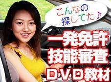 一発免許技能審査DVD教材