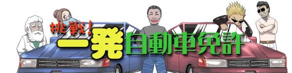 挑戦!!一発自動車運転免許試験
